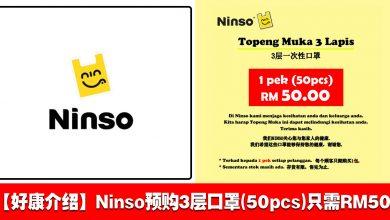 Photo of 【好康介绍】Ninso预购3层口罩只需RM50(50片)#存货有限 #先到先得