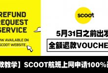 Photo of 【退款教学】SCOOT航班可以全额退款到Vouchers!轻松上网申请!