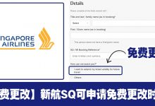 Photo of 【免费更改】新加坡航空Singapore Airlines可申请免费更改时间!