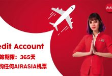 Photo of 【旅游资讯】1分钟了解AirAsia Credit Account!