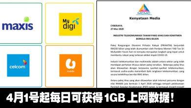 Photo of 【最新消息】4月1号起 每日可获得1GB 上网数据!