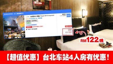 Photo of 【超值优惠】台北车站酒店(4人房)一晚RM122而已!#1分钟车站