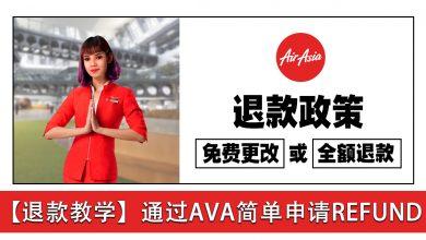 Photo of 【退款教学】亚航AirAsia退款政策你需要知道的事!