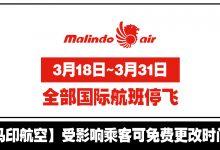 Photo of 【Malindo Air】3月18日至31日全部国际航班停飞!受影响乘客可免费更改时间!