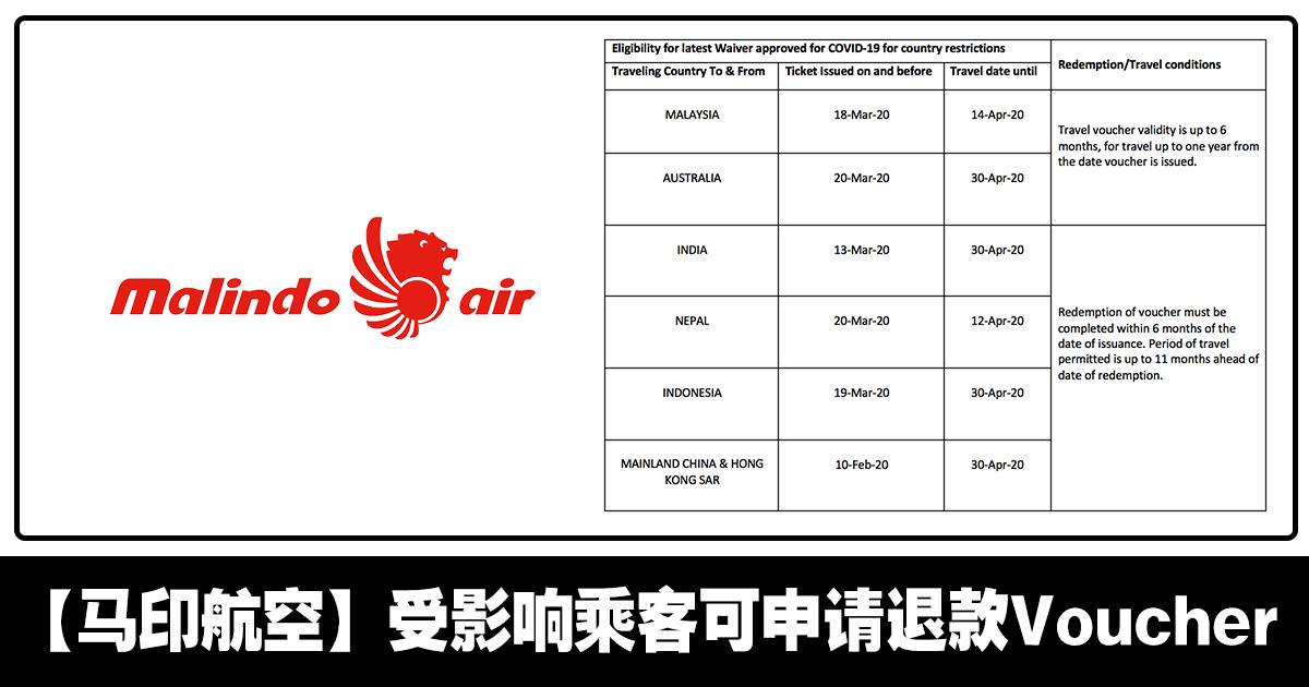 国内资讯_【退款资讯】Malindo Air国内国外航班都可申请退款至Travel Voucher ...