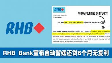 Photo of 【生活资讯】RHB宣布自动暂缓还贷6个月无复利Compound Interest