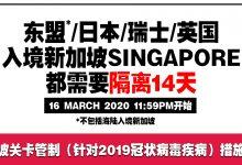 Photo of 新加坡关卡管制(针对2019冠状病毒疾病)措施通知