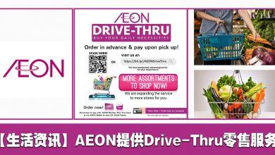 Photo of 【生活资讯】AEON提供Drive Thru 零售服务