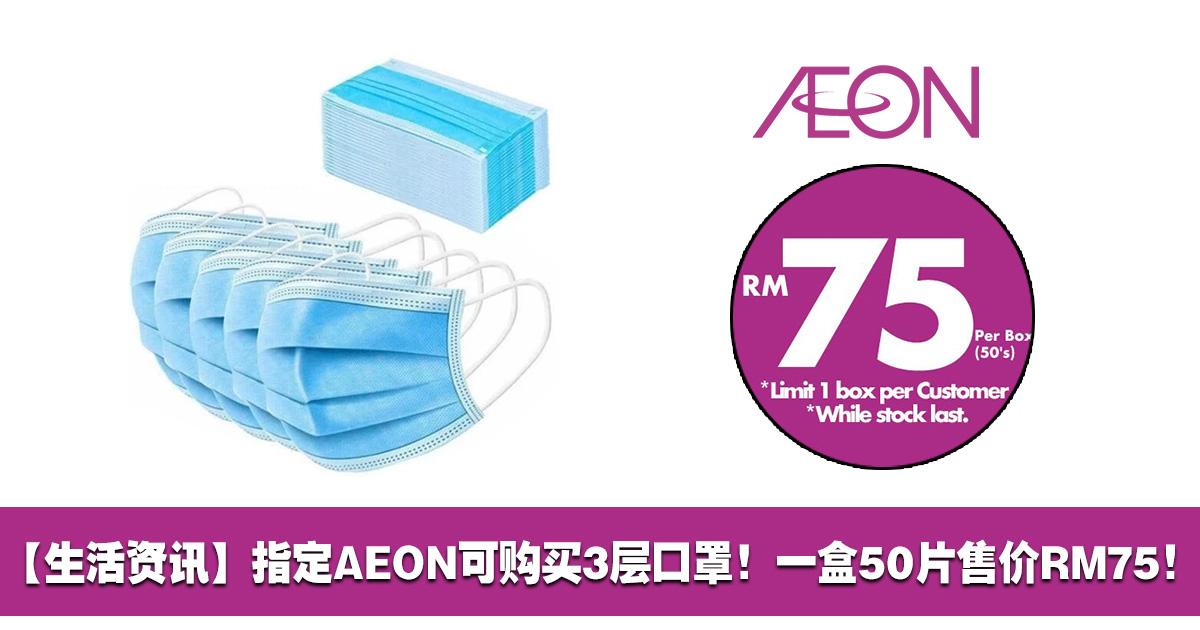 生活资讯_【生活资讯】指定Aeon可购买3层口罩!一盒50片售价RM75! - Oppa Sharing
