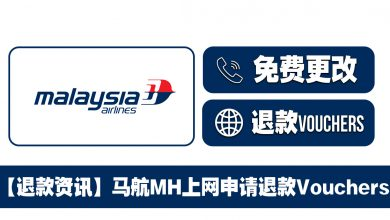 Photo of 【退款资讯】马航Malaysia Airlines提供免费更改或者退款Vouchers