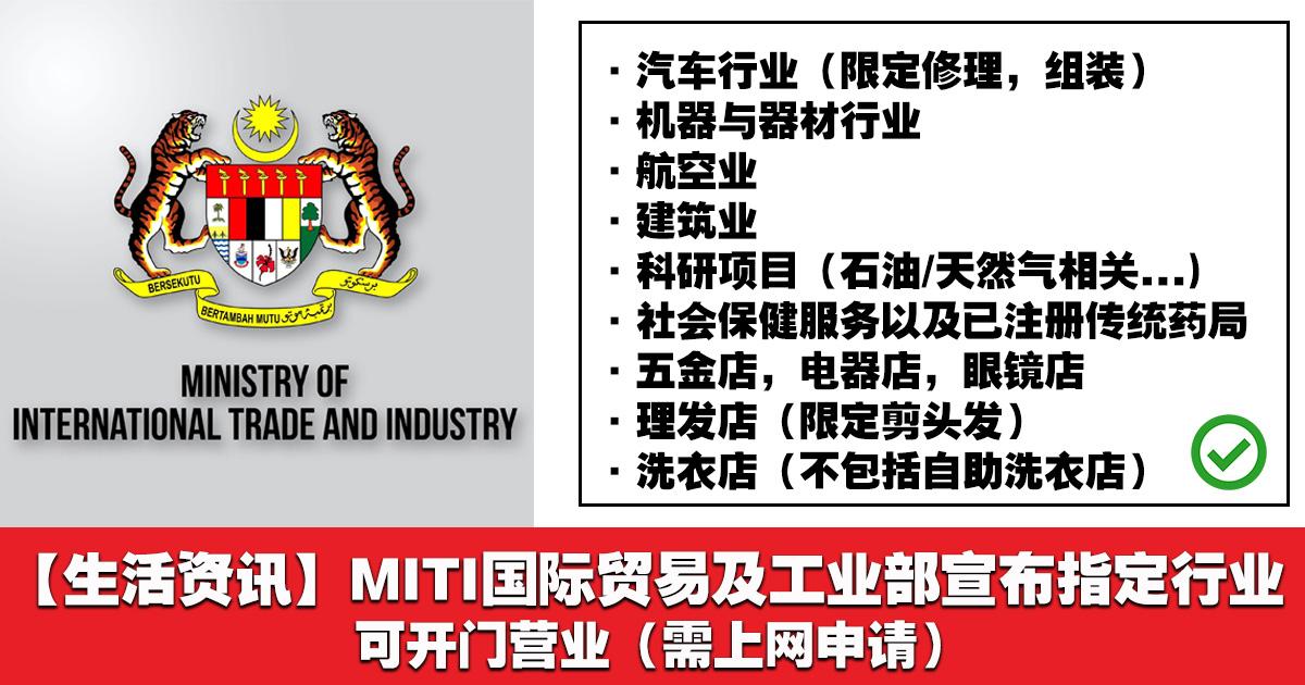国际资讯_【生活资讯】MITI国际贸易及工业部宣布指定行业可申请开门营业 ...