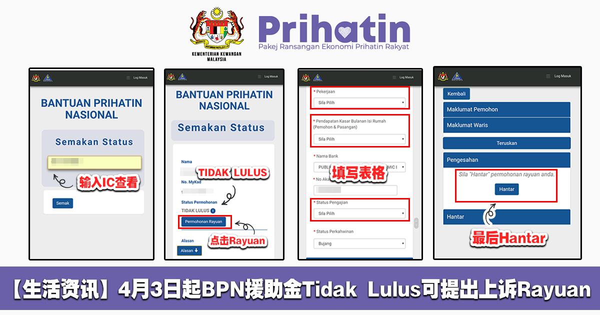 生活资讯_【生活资讯】4月3日起BPN援助金Tidak Lulus可提出上诉Rayuan! - Oppa Sharing