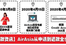 Photo of 【退款资讯】AirAsia一步一步从申请到拿到退款全步骤!