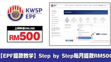Photo of 【EPF提款教学】不出门也可申请RM500提款!#附上StepbyStep步骤