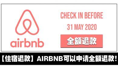 Photo of 【住宿退款】Airbnb可以全额退款!(5月31日之前入住)