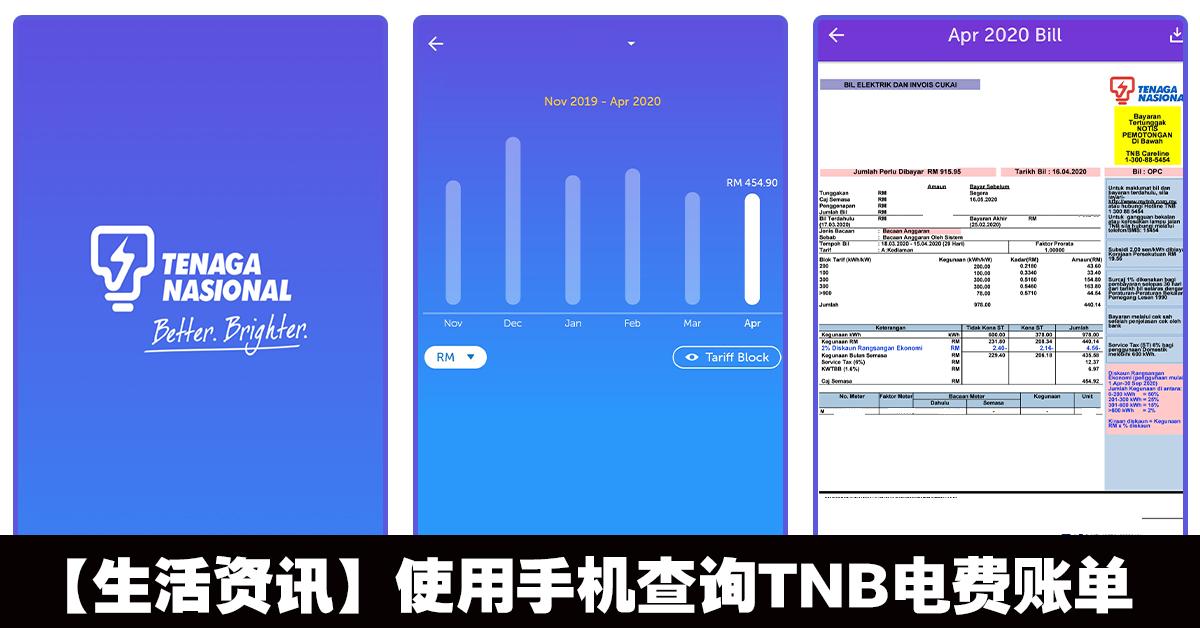 生活资讯_【生活资讯】使用手机查询TNB 电费账单 - Oppa Sharing