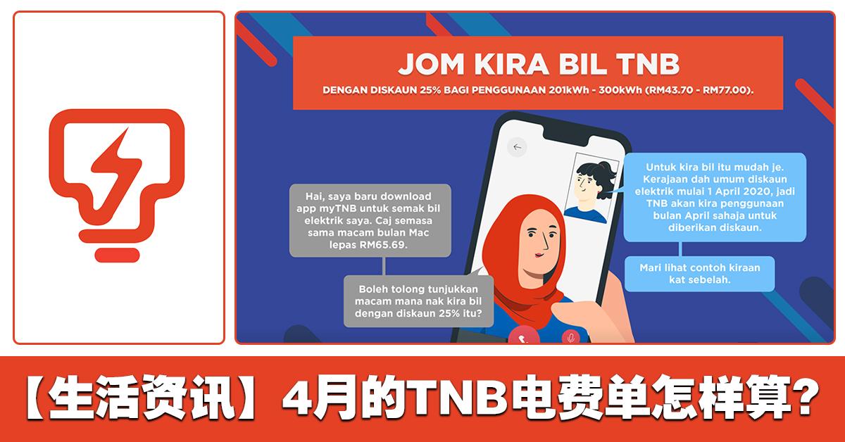 生活资讯_【生活资讯】4月的TNB电费单怎样算?#附上例子 - Oppa Sharing
