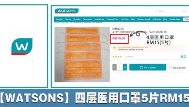 Photo of 【4层口罩】WATSONS 医用口罩RM15(5片)