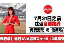 Photo of 【退款手续】7月31日之前出发的AirAsia航班 可退款Credit Account(2年有效期)