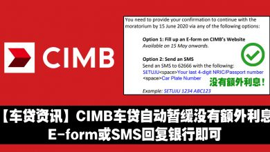 Photo of 【车贷资讯】CIMB车贷自动暂缓没有额外利息· E-form或SMS回复银行即可