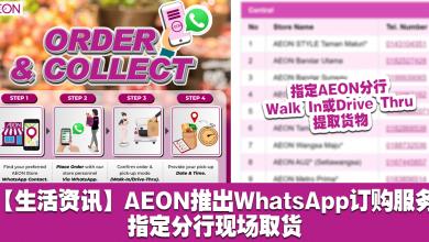 Photo of 【生活资讯】AEON推出WhatsApp订购服务·手机下单·现场取货!
