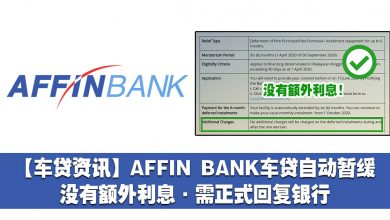 Photo of 【车贷资讯】AFFIN BANK车贷自动暂缓 ·没有额外利息·需正式回复银行
