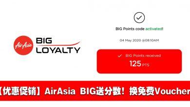 Photo of 【优惠促销】AirAsia BIG送分数!可以用来换免费Voucher!