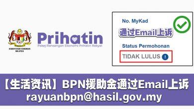 Photo of 【生活资讯】BPN援助金Tidak Lulus!可通过Email提出上诉!