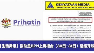 Photo of 【生活资讯】全马援助金BPN上诉柜台将在这个周末(30日-31日)继续开放!