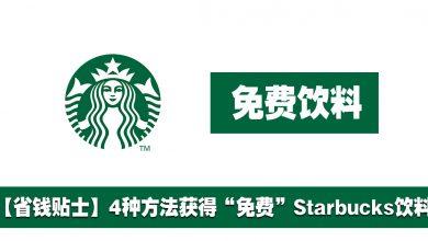"Photo of 【省钱贴士】4种方法获得""免费""Starbucks饮料!#附上详细资料"