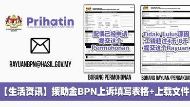 Photo of 【生活资讯】BPN援助金上诉填写Borang和上载Supporting Documents!