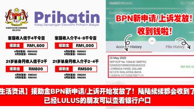 Photo of 【生活资讯】国家关怀援助金[新申请/上诉]开始发放了!5月22日之前完成发放