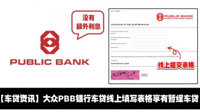 Photo of 【车贷资讯】大众PBB银行线上填写表格继续享有暂缓6个月车贷Moratorium!