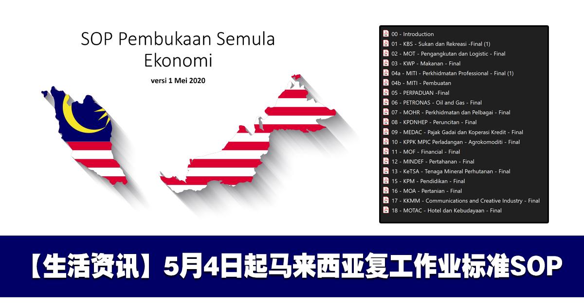 生活资讯_【生活资讯】5月4日起马来西亚复工作业标准SOP - Oppa Sharing