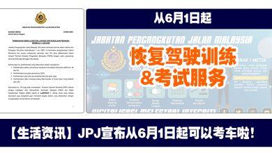 Photo of 【生活资讯】JPJ宣布从6月1日起可以考车啦!