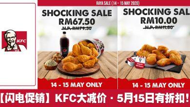 Photo of 【闪电促销】KFC大减价!5月15日大促销!15块炸鸡套餐只需RM67.50!