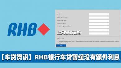 Photo of 【车贷资讯】RHB银行车贷暂缓没有额外利息!#需上网回复银行