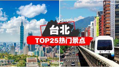 Photo of 【台北Top25热门景点】搭捷运就可以抵达了!