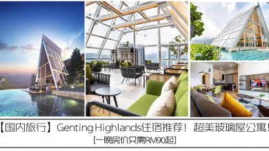 Photo of 【国内旅行】Genting Highlands住宿推荐!超美半山玻璃屋公寓!一晚房价只需从RM90起![附上7月&8月价钱表]