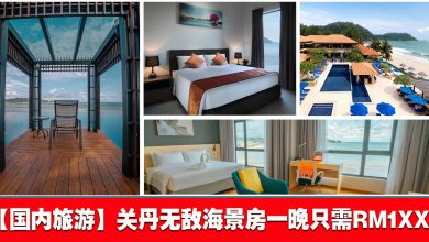Photo of 【国内旅游】关丹漂亮的海边酒店高达76%折扣!无敌海景房一晚最低只需要RM146!