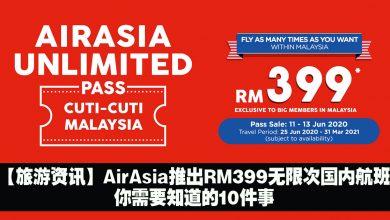 Photo of 【旅游资讯】AirAsia推出RM399无限次国内航班!你需要知道的10件事!