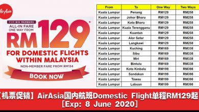 Photo of 【机票促销】AirAsia国内航班Domestic Flight单程RM129起![Exp: 8 June 2020]