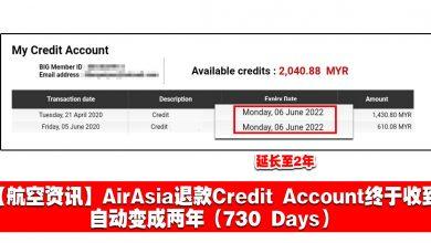 Photo of 【航空资讯】AirAsia退款Credit Account终于收到啦!自动变成两年!