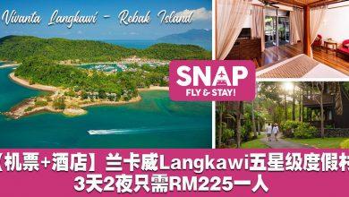 Photo of 【机票+酒店】兰卡威Langkawi五星级度假村3天2夜只需RM225!#SNAP #AirAsia