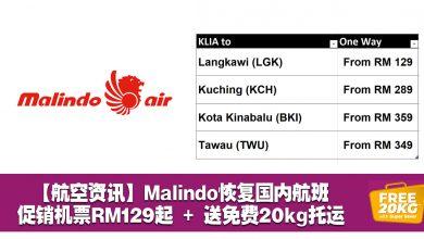 Photo of 【航空资讯】Malindo Air恢复国内航班!促销机票RM129起!送免费20kg托运!