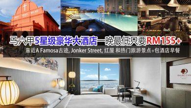 Photo of Melaka马六甲5星级豪华大酒店一晚一人最低只要RM77!靠近旅游景点+包酒店早餐!!