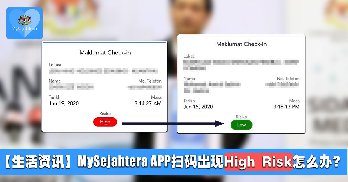 生活资讯_【生活资讯】MySejahtera APP扫码出现High Risiko怎么办? - Oppa Sharing