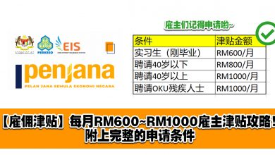 Photo of 【雇佣津贴】每月RM600~RM1000雇主津贴攻略!附上完整的申请方法!