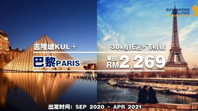 Photo of 【#时间表】吉隆坡KUL — 巴黎Paris 来回RM2,269起!包括30kg托运+飞机餐![Exp: 18 June 2020]