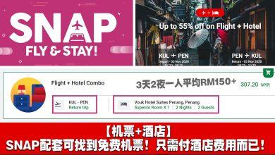 Photo of 【机票+酒店】SNAP配套可找到免费机票!只需付酒店费用而已!